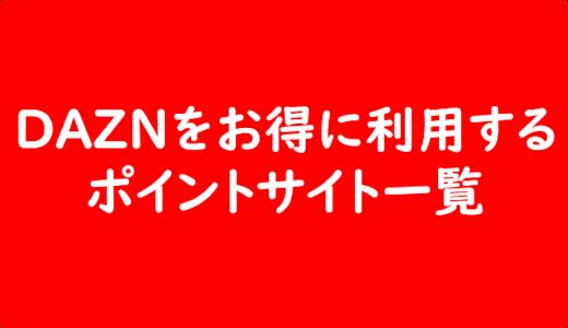 DAZNはポイントサイト・セルフバックで最大2,200円還元!お得に使う方法
