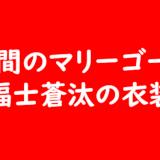 【4分間のマリーゴールド】 福士蒼汰