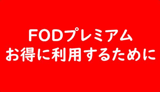 FODプレミアムはポイントサイト・セルフバックでお得に利用可能?