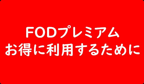 FODプレミアム ポイントサイト