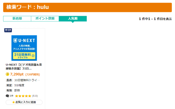 Hulu(フールー) げん玉