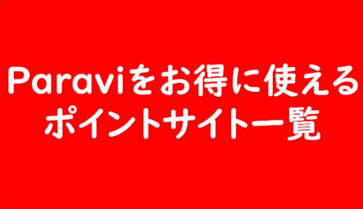 Paraviはポイントサイト・セルフバックでお得に利用可能?全部のサイトを調査してみた!