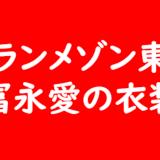 グランメゾン東京 冨永愛の着用衣装・ファッション・アイテム一覧