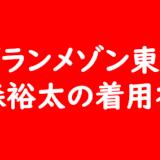 グランメゾン東京 玉森裕太衣装