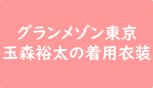 グランメゾン東京 玉森裕太の衣装・ファッション一覧