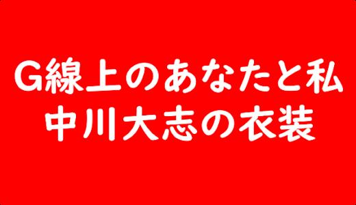 G線上のあなたと私 中川大志の衣装ファッション・ブランドアイテム