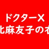 ドクターX 河北麻友子の衣装ファッション・ブランドアイテム