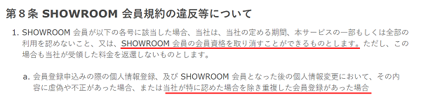 SHOWROOM 利用規約