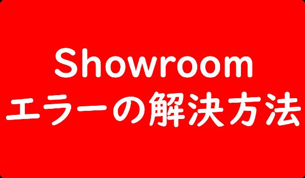 Showroom エラーの解決方法
