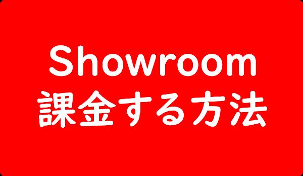 Showroom 課金する方法