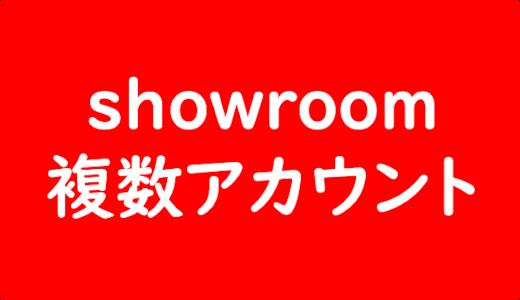 SHOWROOMは複数アカウント量産できる?利用規約も調べてみた