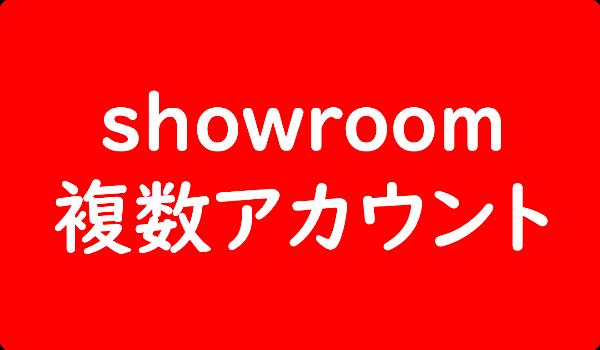 showroom 複数アカウント