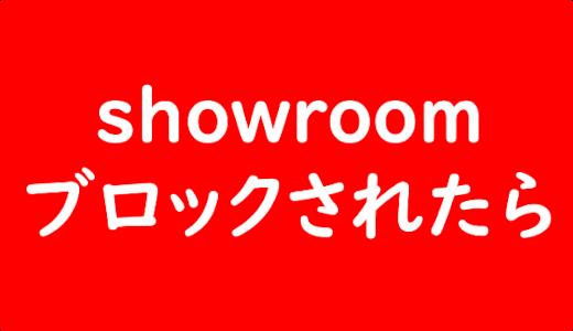 SHOWROOMでブロックされたらどうなる?他のアカウントを作ってまた視聴する方法も