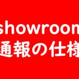 showroom 通報