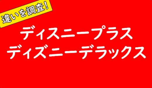 ディズニープラスとディズニーデラックスの違いは?日本語版の予定や料金も