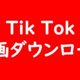 Tik Tok 動画ダウンロード