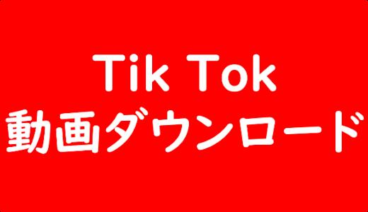 TikTokのお気に入り動画をダウンロードする方法!PCでないとできない?