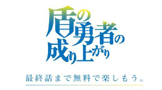 盾の勇者の成り上がり 1話~最終話 動画視聴方法