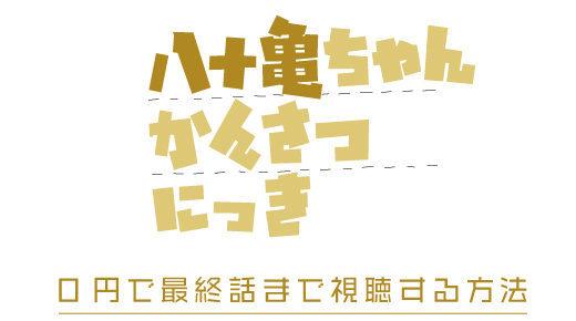 八十亀ちゃんかんさつにっき 1話~最終話 動画視聴方法