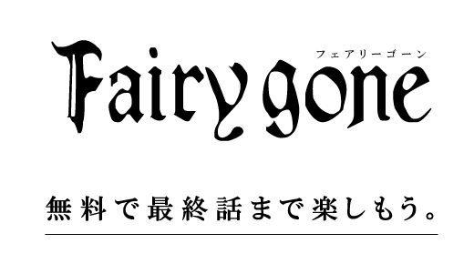 フェアリーゴーン 動画無料お試し視聴(1話~最終話)