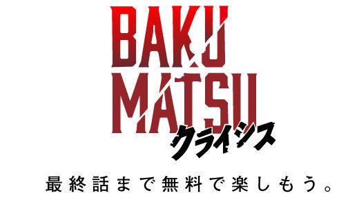 BAKUMATSUクライシス 1話~最終話 動画視聴
