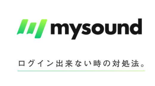 mysound ログインできない