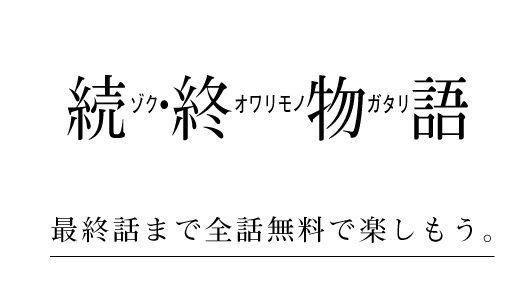 続・終物語 1話~最終話 動画視聴方法