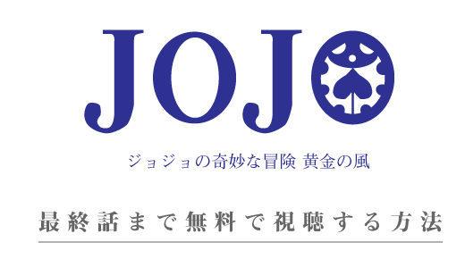 ジョジョ 黄金の風1話~最終話 動画無料視聴する方法