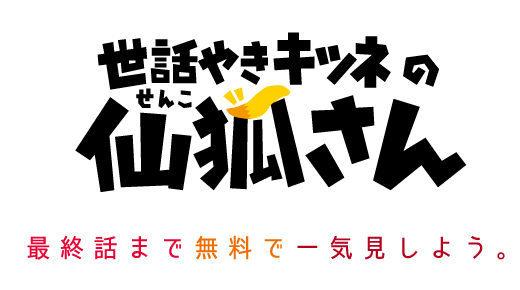 世話やきキツネの仙狐さん 動画無料視聴(1話~最終話)