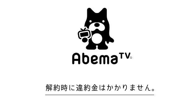 アベマTV 解約時違約金