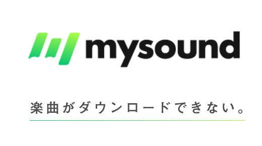 mysoundのダウンロードできない不具合(002エラーなど)