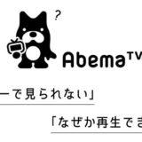 AbemaTVが見れなくなる・画面真っ黒のエラー解決策《画面フリーズ対策》