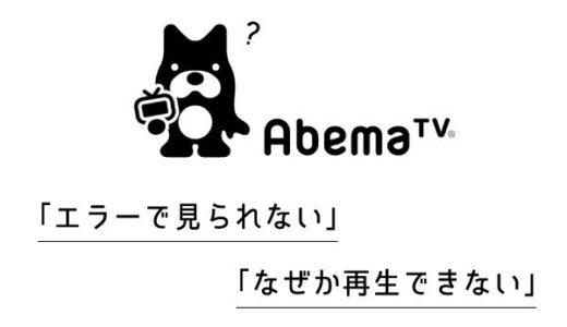 Abemaが見れなくなる・画面真っ黒のエラー解決策《画面フリーズ対策》