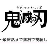 鬼滅の刃 動画無料お試し視聴(1話~最終話)